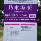 『【乃木坂46】全ツ@大阪『ヤンマースタジアム長居』現在の設営状況がこちら!!!』の画像