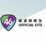 『『坂道研修生』オフィシャルサイトがオープン!!キタ━━━━(゚∀゚)━━━━!!!』の画像
