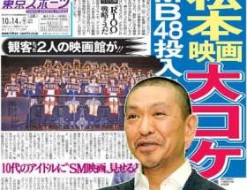 閑古鳥報道で松本人志監督「R100」の観客10倍に!