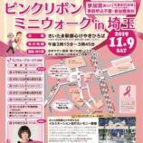 『「ピンクリボンミニウォークINさいたま新都心」11月9日(土)15時45分より開催。16時にけやき広場スタート。17時からはゲストの松本伊代さん特別ショーも。参加無料です!』の画像