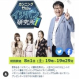 『速報!!!新番組がスタート!カンニング竹山『乃木坂と言うビックグループの卒業生と言う娘さん達と番組やります。』』の画像