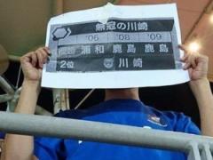 【 画像 】川崎が香港で煽られる!漢字で「無冠の川崎」・・・