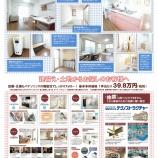 『オープンハウス!久喜市上内モデルハウス現地売出し✧*。』の画像