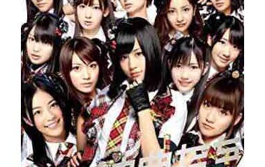 『AKB48 「神曲たち」』の画像