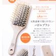 【速報】大人のおしゃれ手帖 2021年 8月号増刊 《特別付録》 uka(ウカ)天然素材で髪にやさしいパドルブラシ