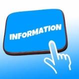 『情報がどれだけ大事なのか』の画像