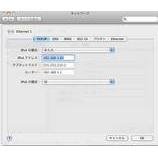 『Mac OS X 10.6(Snow Leopard) はAppleTalkまで切り捨てたよ!』の画像
