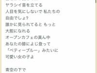 【悲報】秋元康先生の歌詞が気色悪すぎると話題にwwwwwwwwwww