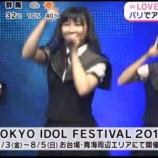 『[動画]2018.07.10 『めざましテレビ』Japan Expo パリでアイドル文化普及 【=LOVE(イコールラブ)】』の画像