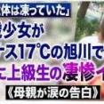 旭川いじめ加害者特定5chが廣瀬爽彩さん旭川14歳少女いじめ凍死事件の犯人の顔写真を見つける