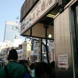 『お洒落な街・神戸元町で頬張るコロッケ♪~【森谷商店】』の画像