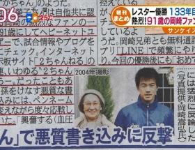 岡崎慎司のおばあちゃん(91) 2ちゃんねらーだった