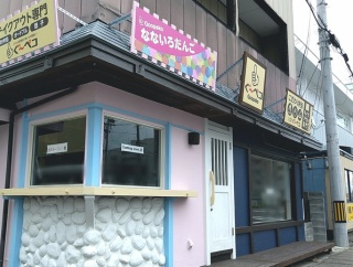 並木に『ぐ~ペコ(Goopeko)』なるテイクアウト専門店がオープンするらしい。元『やきとり家 竜鳳 並木店(りゅうほう)』だったところ。