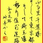 【増田艸亭のブログ】-書の道草・ことばの書窓。