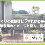 『【コダテル】家づくりの総額はどうすればわかる? 建築費用のイメージと見方、読み方』の画像