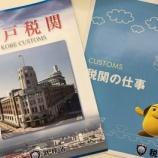 『財務省 神戸税関さまの「健康管理講演会」で講演をさせていただきます』の画像