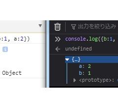 Chrome の devtools でプロパティの並びが変わってた