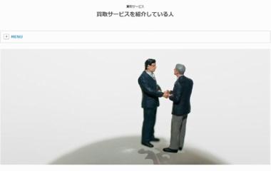 『買取サービス』の画像