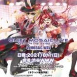 『MOSAIC.WAVリアルライブ「Quiet MOSAIC.LIVE」開催について』の画像
