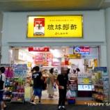 『沖縄2016夏:サヨナラ沖縄&お土産』の画像