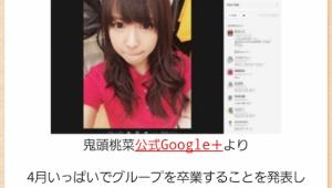 SKE48松村香織が鬼頭桃菜の件でぶっこむ「グループトップのグズは 言い過ぎヽ(`⌒´)ノ笑」