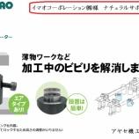 『【新商品】ナチュラルサポーター@イマオコーポレーション㈱【補用機器】』の画像