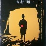 『高熱隧道』の画像