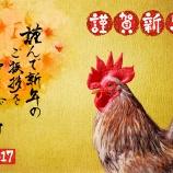 『謹賀新年!』の画像