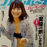『【登場】週刊プレイボーイ 20180827発売号』の画像