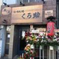 高円寺の「麺と酒 らーめん処 くろ助」にて 醤油ラーメン