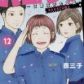 第66回(2020年度)小学館漫画賞