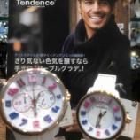 『芸能人が着けてる腕時計!『Tendence』』の画像