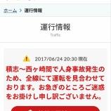 『6/24 20:00頃から赤電が全線運転見合わせ、積志~西ヶ崎間で人身事故発生のため』の画像