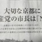「大切な京都に共産党の市長はNO」という広告に志位和夫さんブチギレ!「レッテル貼りは許さない!まるで安倍首相を思い出す」