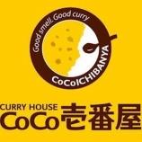 『【ココイチ】CoCo壱番屋が絶好調な理由→セブン、いきステ、大戸屋のダメなところをクリアしたためwww』の画像