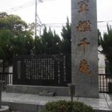 『【艦これ聖地巡礼】水天宮の航空母艦千歳慰霊碑』の画像