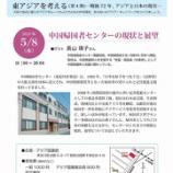 『東アジア講座「中国帰国者センターの現状と展望」5月8日』の画像