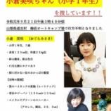 『【山梨キャンプ場行方不明事件の現在】小倉美咲ちゃんが9歳の誕生日を迎える(お母さん:戻ってきた美咲と一緒にケーキを作ってお祝いしたい)』の画像
