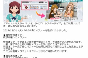 【ミリシタ】夜想令嬢に特別なオファーが追加!&通常オファーが追加!