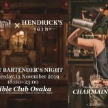 『【イベント】スコットランド発ジンブランド「HENDRICK'S GIN」「Bible Club Osaka × HENDRICK'S Night」1日限りのゲストバーテンダーナイトを開催』の画像