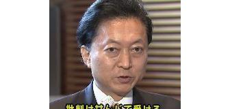 鳩山 「世間からの批判は甘んじて(仕方なく・我慢して)受ける」