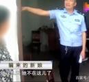 拉致された少女、中国で10万元(158万円)で売られ、結婚させられる