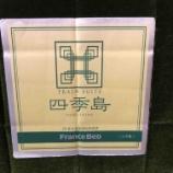 『フランスベッド・TRAIN SUITE 四季島モデル・JE-ロイヤルグリーンD』の画像