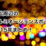 『浜松周辺のイルミネーションスポット2015年まとめ!』の画像