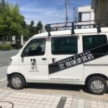 『支援事例<飛塚塗装店さん>』の画像