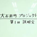 『「大石田町プロジェクト」が始動します。』の画像
