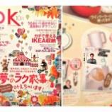 『【執筆】月刊誌『LDK』10月号』の画像