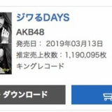 AKB48「ジワるDAYS」、初日は1,190,095枚