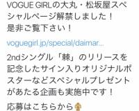 【朗報】山本彩さん有名ブランドVOGUEのイメージガールに就任