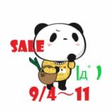 『【楽天スーパーSALE】9月4日~11日エントリー&クーポンまとめ』の画像